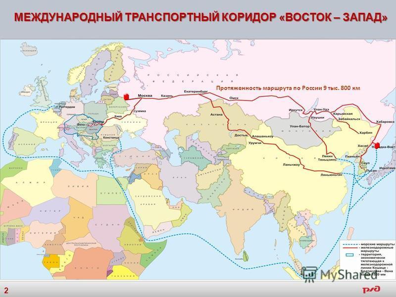 МЕЖДУНАРОДНЫЙ ТРАНСПОРТНЫЙ КОРИДОР «ВОСТОК – ЗАПАД» Протяженность маршрута по России 9 тыс. 800 км 2