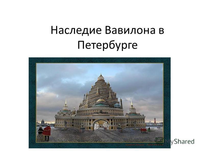 Наследие Вавилона в Петербурге