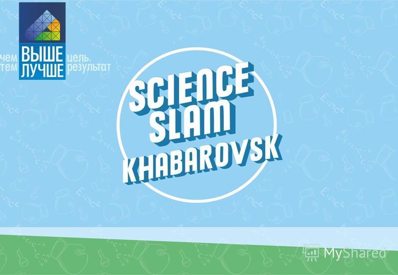 ПРОЕКТ «Science Slam» Научный бой