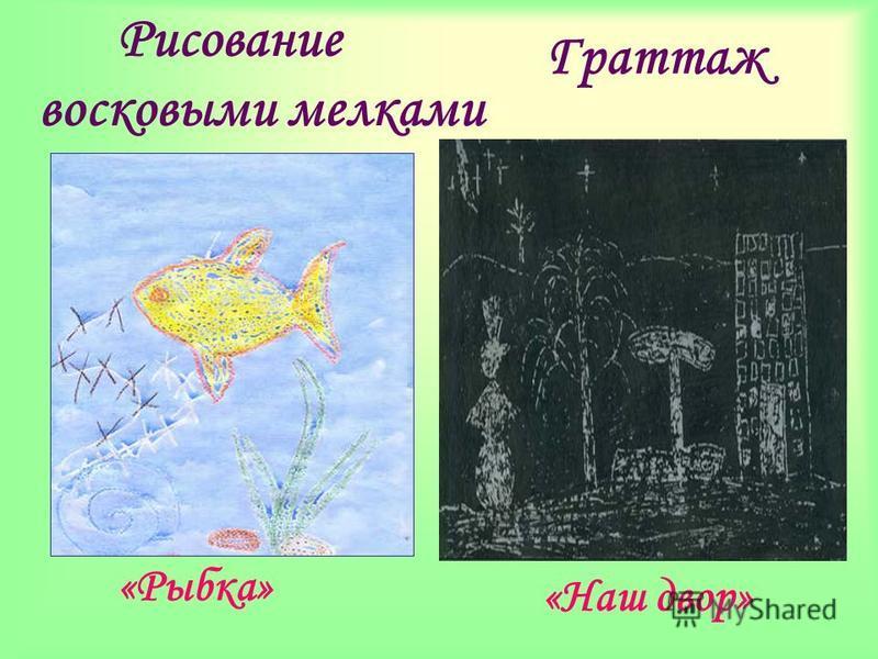 Граттаж «Наш двор» «Рыбка» Рисование восковыми мелками