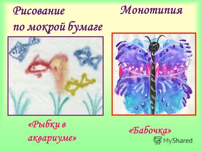 Рисование по мокрой бумаге «Рыбки в аквариуме» Монотипия «Бабочка»
