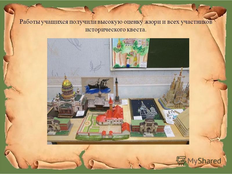 Работы учащихся получили высокую оценку жюри и всех участников исторического квеста.