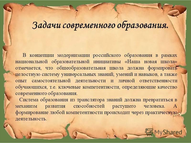 В концепции модернизации российского образования в рамках национальной образовательной инициативы «Наша новая школа» отмечается, что общеобразовательная школа должна формировать целостную систему универсальных знаний, умений и навыков, а также опыт с