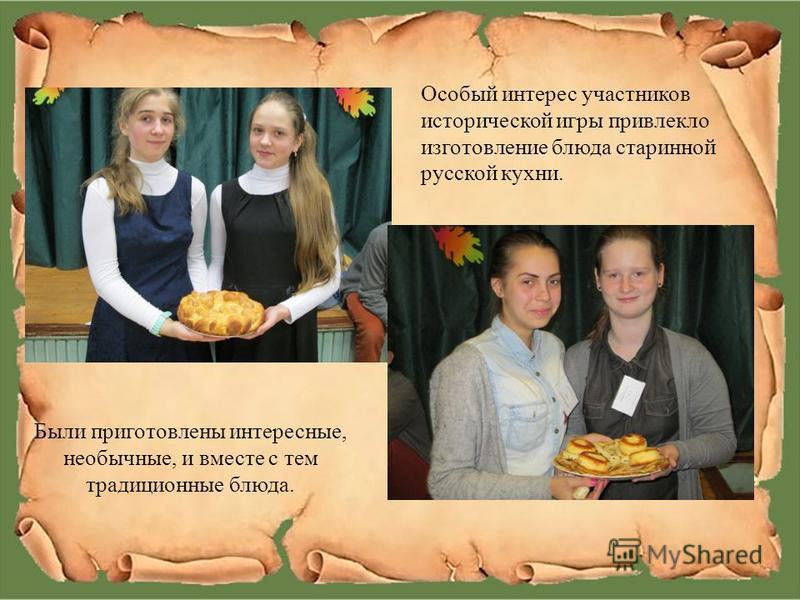 Были приготовлены интересные, необычные, и вместе с тем традиционные блюда. Особый интерес участников исторической игры привлекло изготовление блюда старинной русской кухни.