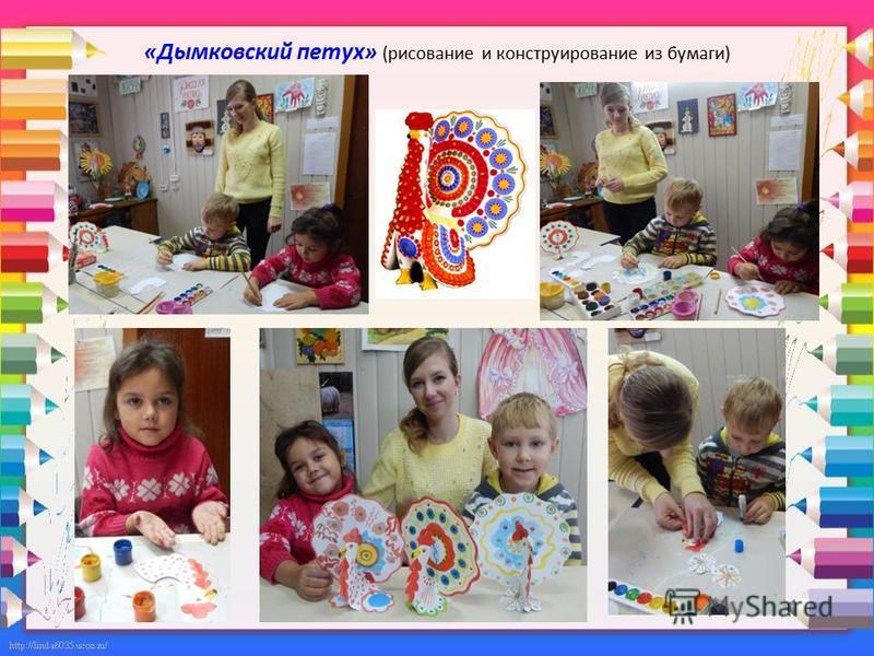 «Дымковский петух» (рисование и конструирование из бумаги)