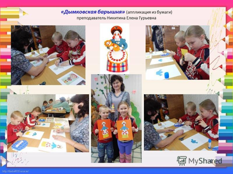 «Дымковская барышня» (аппликация из бумаги) преподаватель Никитина Елена Гурьевна