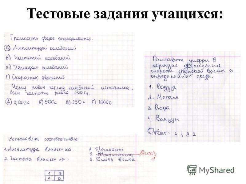 Тестовые задания учащихся: