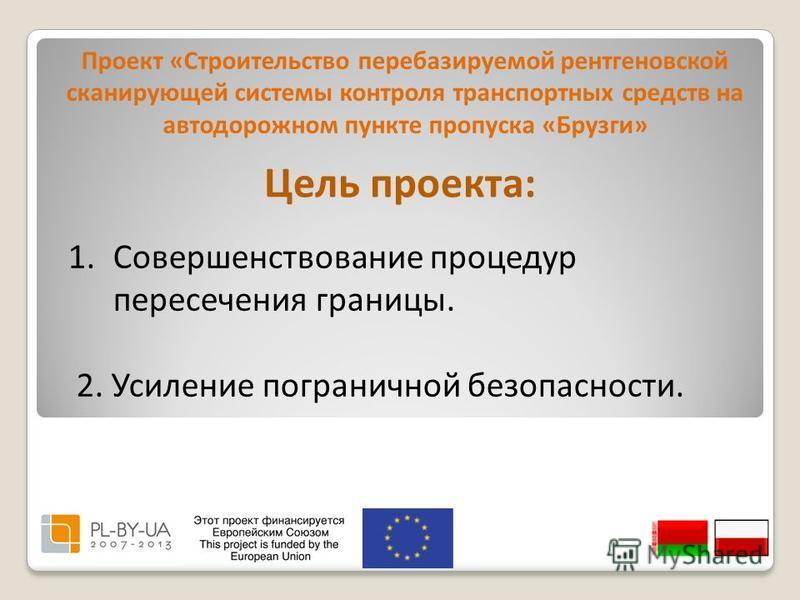 Цель проекта: 1. Совершенствование процедур пересечения границы. 2. Усиление пограничной безопасности.