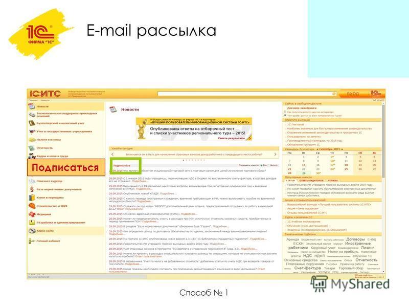 Способ 1 E-mail рассылка Подписаться