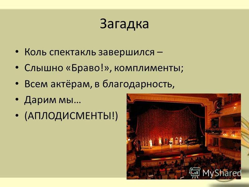 Театр невозможно представить без литературы, музыки, танца.