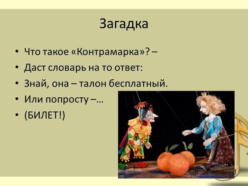 Загадка Коль спектакль завершился – Слышно «Браво!», комплименты; Всем актёрам, в благодарность, Дарим мы… (АПЛОДИСМЕНТЫ!)
