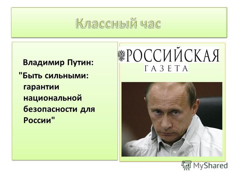 Владимир Путин: Быть сильными: гарантии национальной безопасности для России Владимир Путин: Быть сильными: гарантии национальной безопасности для России