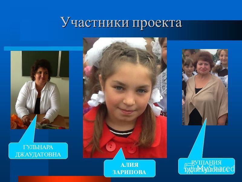 Участники проекта ГУЛЬНАРА ДЖАУДАТОВНА АЛИЯ ЗАРИПОВА РУШАНИЯ ГАЛИЗАНОВНА
