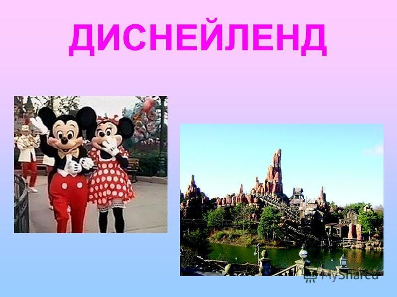 ДИСНЕЙЛЕНД