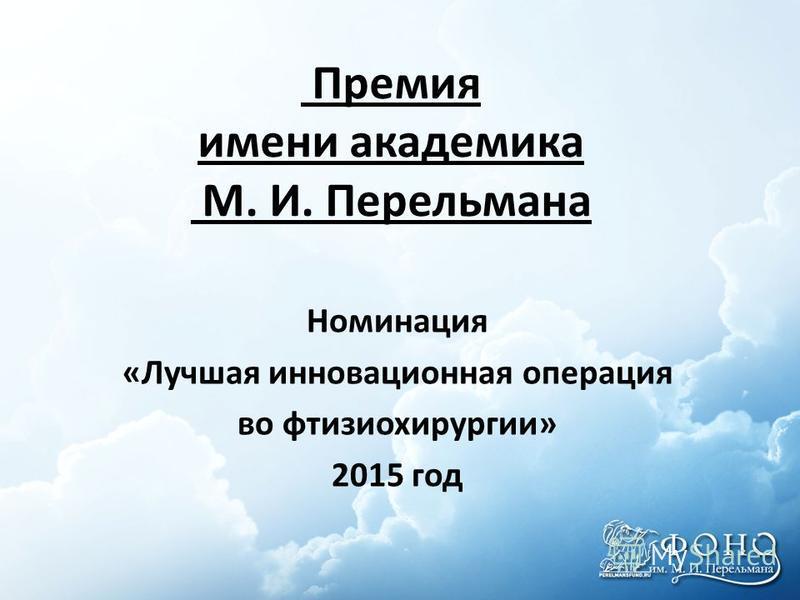 Премия имени академика М. И. Перельмана Номинация «Лучшая инновационная операция во фтизиохирургии» 2015 год