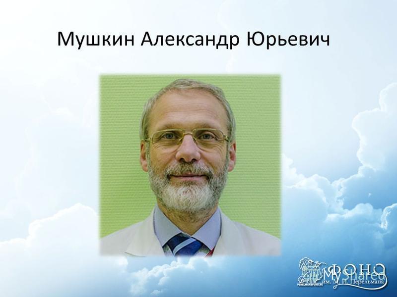 Мушкин Александр Юрьевич