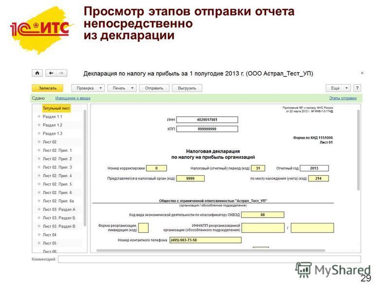 29 Просмотр этапов отправки отчета непосредственно из декларации