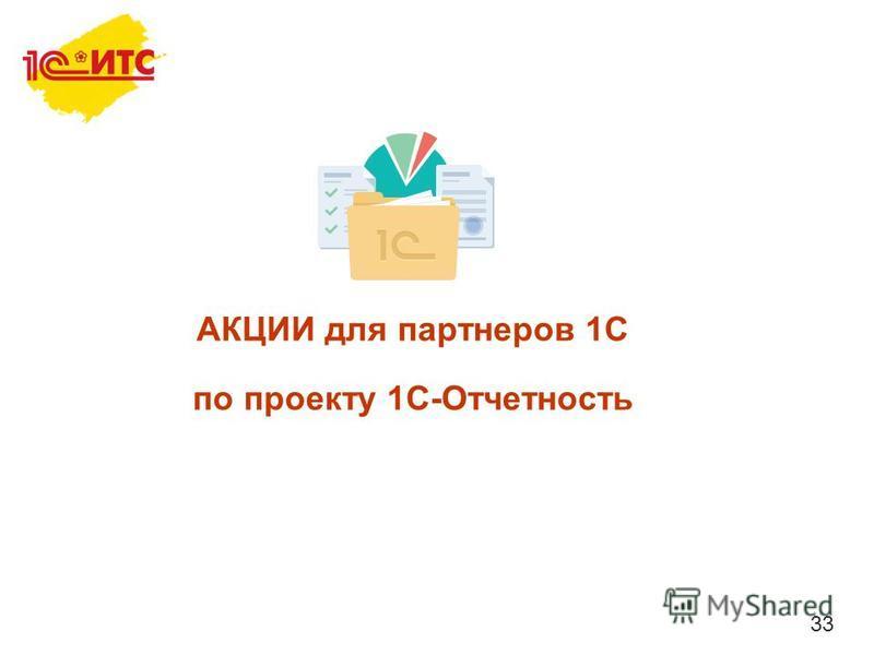 33 АКЦИИ для партнеров 1С по проекту 1С-Отчетность