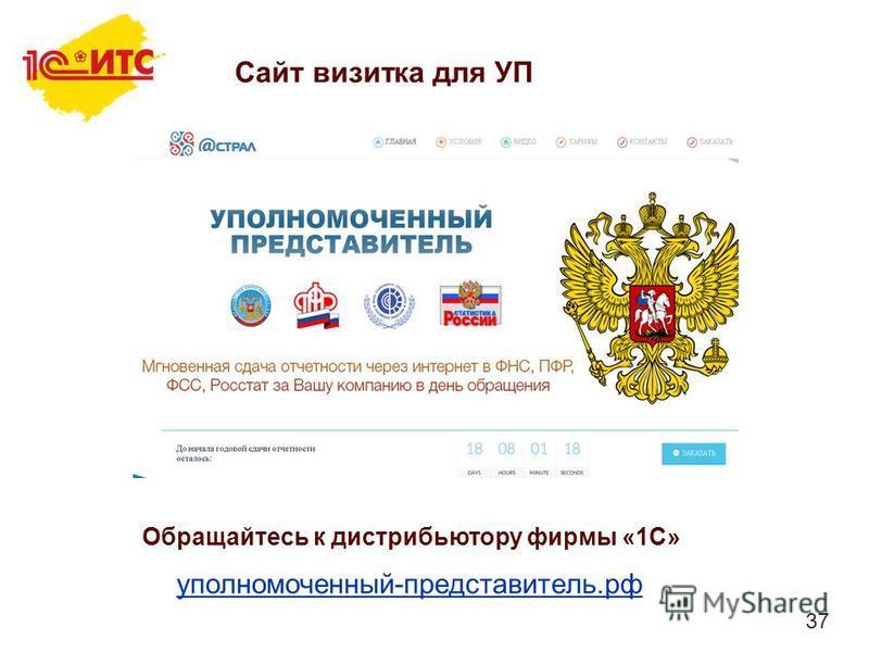 37 уполномоченный-представитель.рф Сайт визитка для УП Обращайтесь к дистрибьютору фирмы «1С»