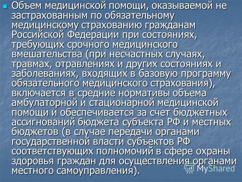 Объем медицинской помощи, оказываемой не застрахованным по обязательному медицинскому страхованию гражданам Российской Федерации при состояниях, требующих срочного медицинского вмешательства (при несчастных случаях, травмах, отравлениях и других сост