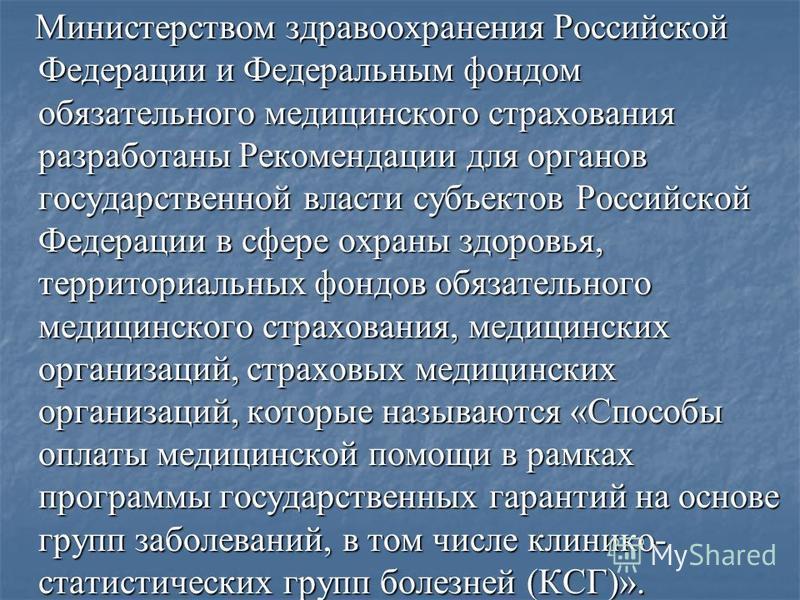 Министерством здравоохранения Российской Федерации и Федеральным фондом обязательного медицинского страхования разработаны Рекомендации для органов государственной власти субъектов Российской Федерации в сфере охраны здоровья, территориальных фондов