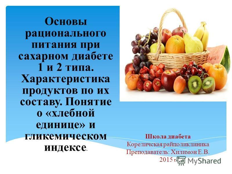 Презентацию на тему диета при сахарном диабете