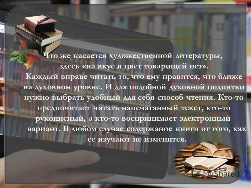 Невозможно описать все научные исследования, исторические открытия, литературу, русскую и зарубежную в одной книге, или даже личной библиотеке. Нас окружает огромное количество информации на обработку и анализ которой требуется много времени, справит