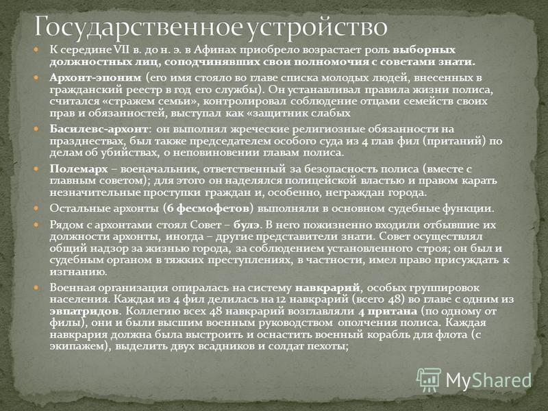 К середине VII в. до н. э. в Афинах приобрело возрастает роль выборных должностных лиц, соподчинявших свои полномочия с советами знати. Архонт-эпоним (его имя стояло во главе списка молодых людей, внесенных в гражданский реестр в год его службы). Он