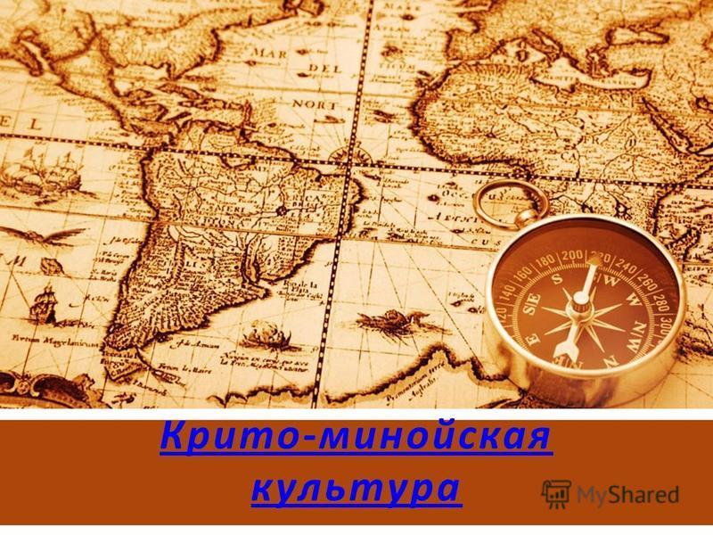 Крито-минойская культура