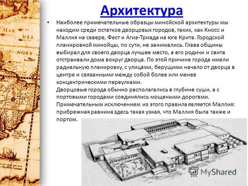 ProPowerPoint.Ru Архитектура Наиболее примечательные образцы минойской архитектуры мы находим среди остатков дворцовых городов, таких, как Кносс и Маллия на севере, Фест и Агиа-Триада на юге Крита. Городской планировкой минойцы, по сути, не занималис
