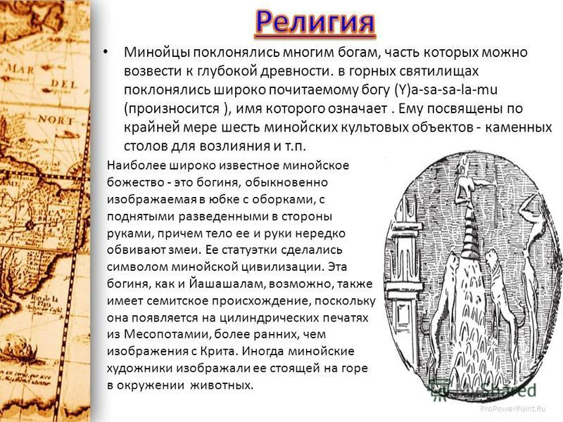 ProPowerPoint.Ru Минойцы поклонялись многим богам, часть которых можно возвести к глубокой древности. в горных святилищах поклонялись широко почитаемому богу (Y)a-sa-sa-la-mu (произносится ), имя которого означает. Ему посвящены по крайней мере шесть