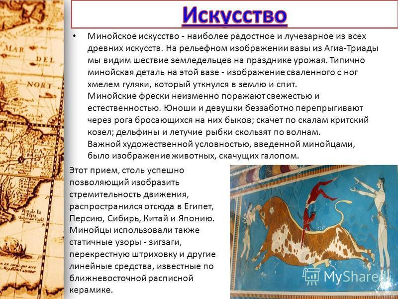 ProPowerPoint.Ru Минойское искусство - наиболее радостное и лучезарное из всех древних искусств. На рельефном изображении вазы из Агиа-Триады мы видим шествие земледельцев на празднике урожая. Типично минойская деталь на этой вазе - изображение свале