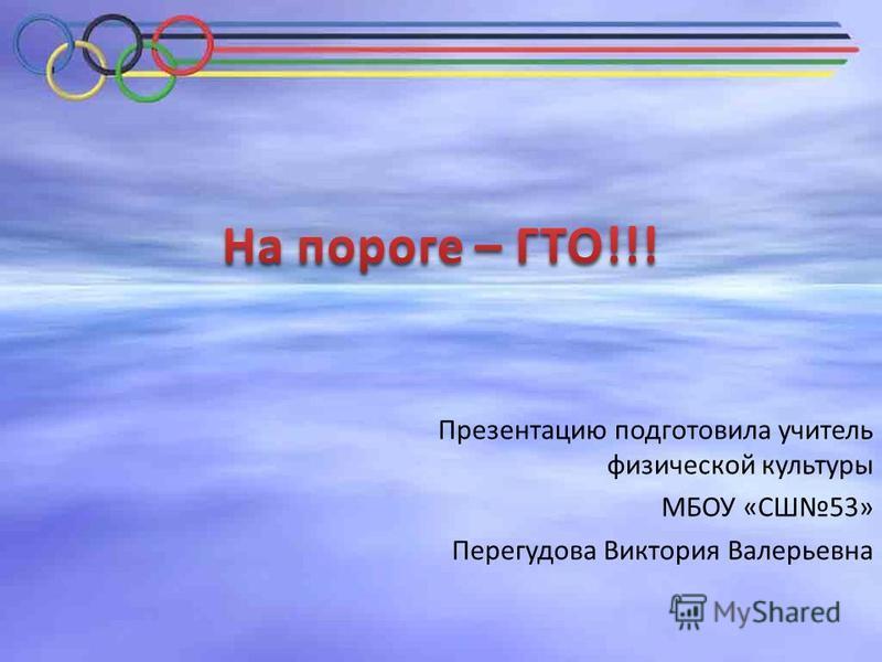 Презентацию подготовила учитель физической культуры МБОУ «СШ53» Перегудова Виктория Валерьевна