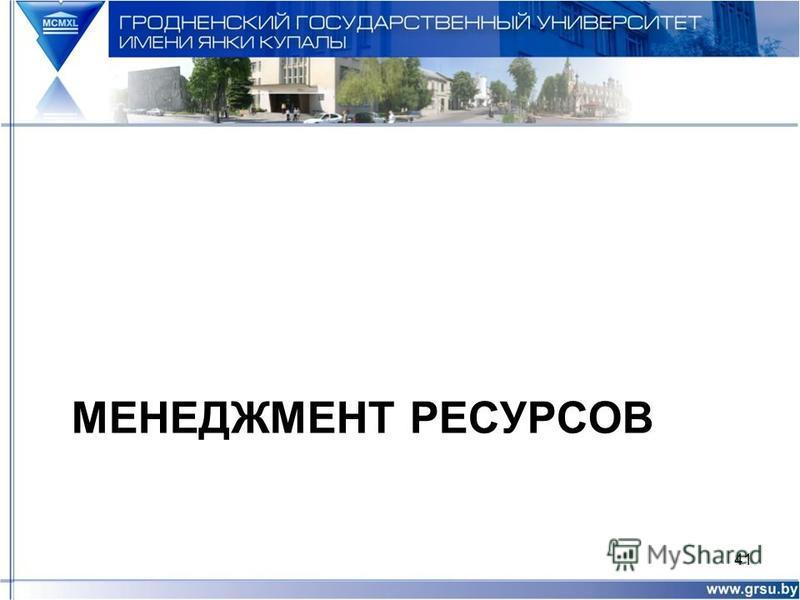 МЕНЕДЖМЕНТ РЕСУРСОВ 41