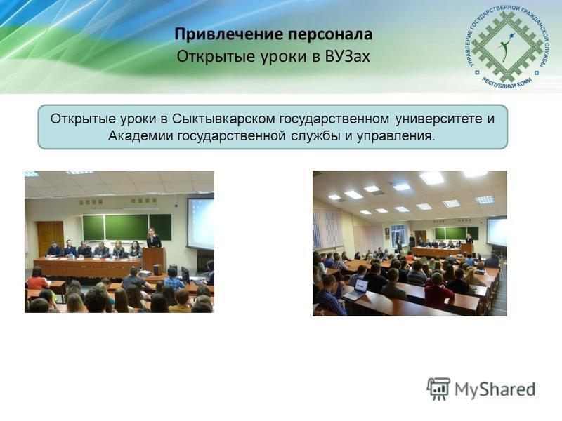 Привлечение персонала Открытые уроки в ВУЗах Открытые уроки в Сыктывкарском государственном университете и Академии государственной службы и управления.