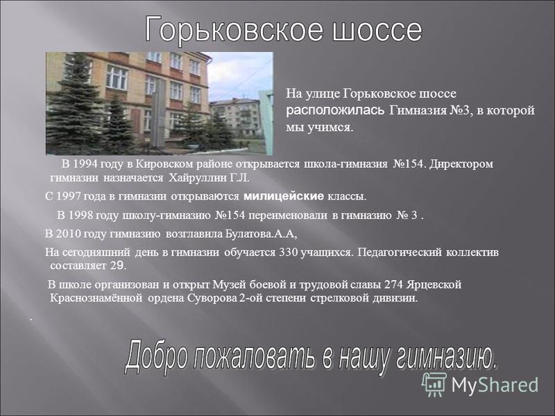 В 1994 году в Кировском районе открывается школа-гимназия 154. Директором гимназии назначается Хайруллин Г.Л. С 1997 года в гимназии открыва ю тся милицейские классы. В 1998 году школу-гимназию 154 переименовали в гимназию 3. В 2010 году гимназию воз