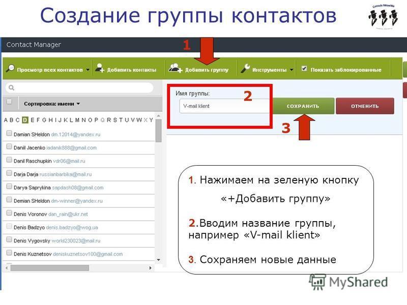 1. Нажимаем на зеленую кнопку «+Добавить группу» 2. Вводим название группы, например «V-mail klient» 3. Сохраняем новые данные Создание группы контактов 1 2 3