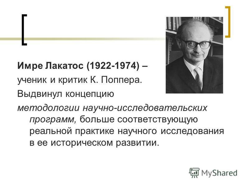 имре лакатос критика поппера и концепция научно-исследовательских программ