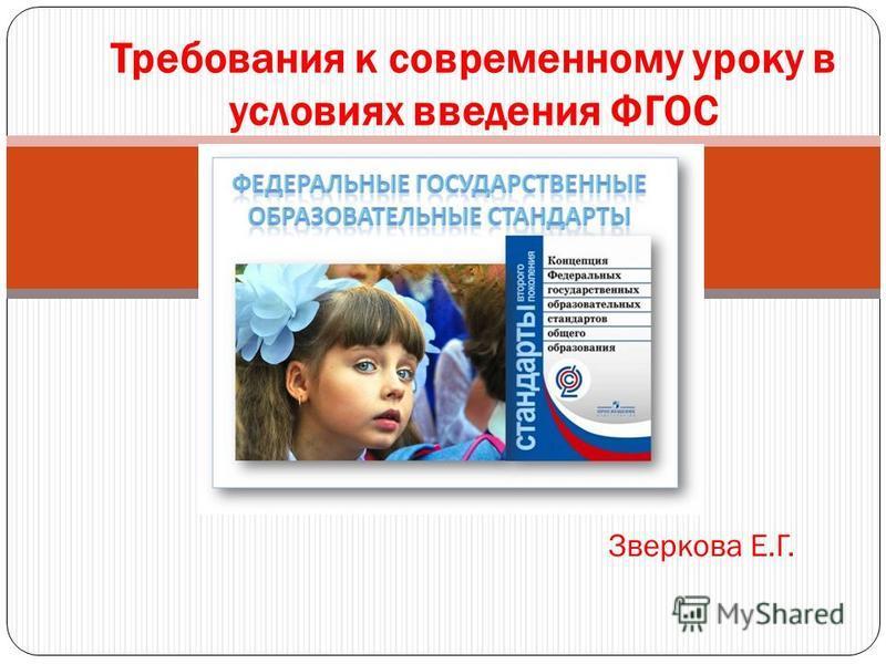 Требования к современному уроку в условиях введения ФГОС Зверкова Е.Г.