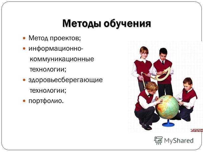 Методы обучения Метод проектов; информационно- коммуникационные технологии; здоровьесберегающие технологии; портфолио.