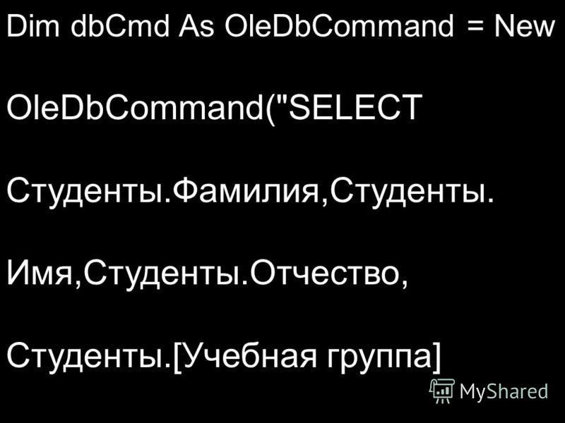 04.12.2015РЭУБД Dim dbCmd As OleDbCommand = New OleDbCommand(SELECT Студенты.Фамилия,Студенты. Имя,Студенты.Отчество, Студенты.[Учебная группа] FROM Студенты)
