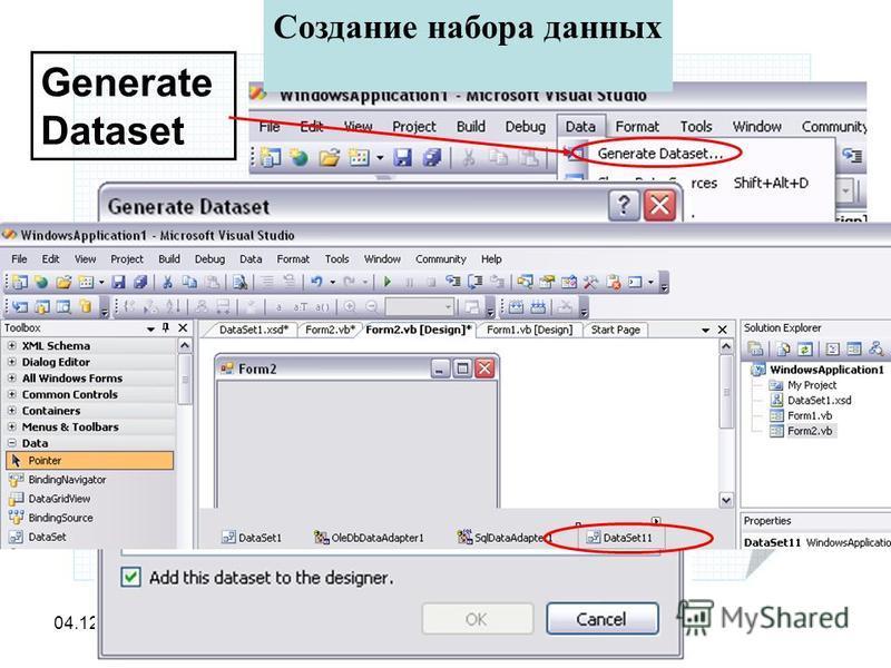 04.12.2015РЭУБД Generate Dataset Создание набора данных