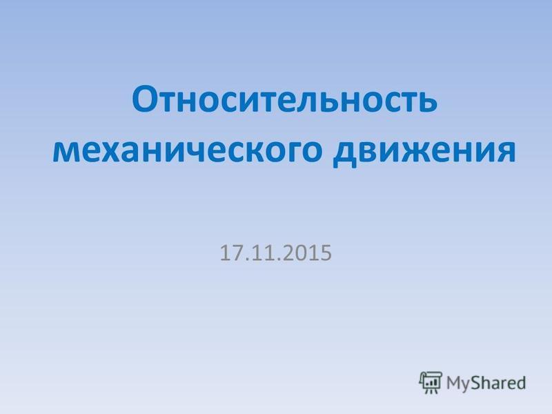 Относительность механического движения 17.11.2015