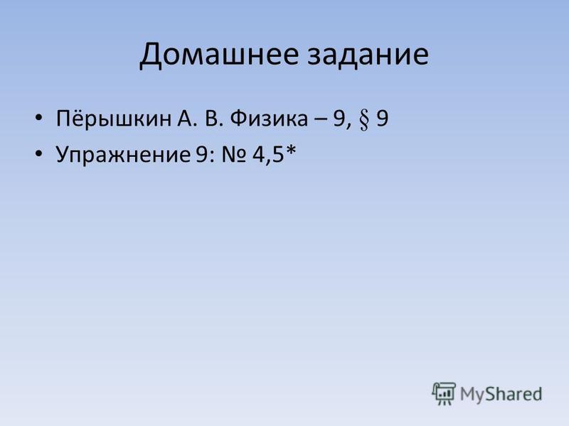 Домашнее задание Пёрышкин А. В. Физика – 9, § 9 Упражнение 9: 4,5*