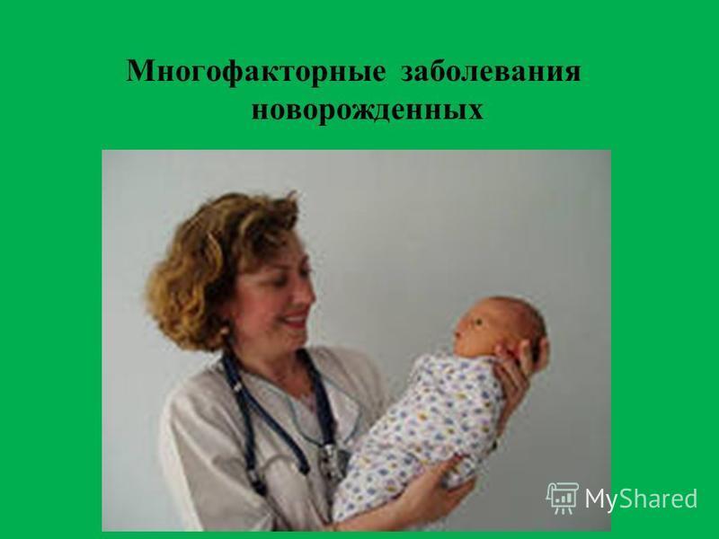Многофакторные заболевания новорожденных