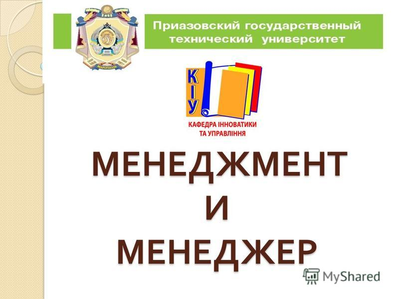 МЕНЕДЖМЕНТ И МЕНЕДЖЕР МЕНЕДЖМЕНТ И МЕНЕДЖЕР