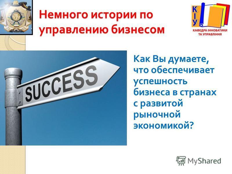 Как Вы думаете, что обеспечивает успешность бизнеса в странах с развитой рыночной экономикой ? Немного истории по управлению бизнесом