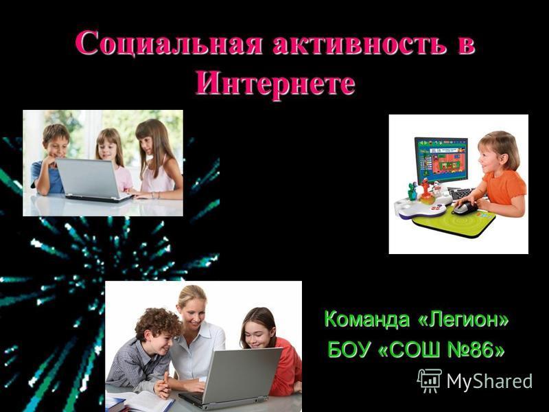 Социальная активность в Интернете Команда «Легион» БОУ «СОШ 86»
