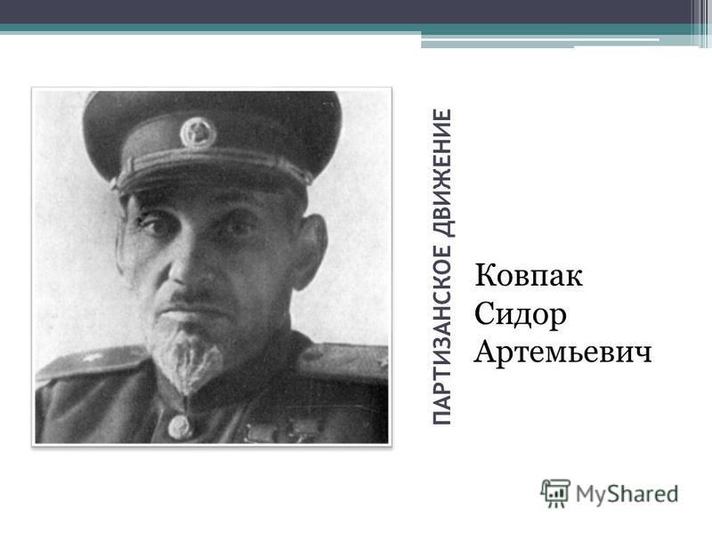 ПАРТИЗАНСКОЕ ДВИЖЕНИЕ Ковпак Сидор Артемьевич