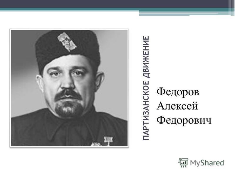 ПАРТИЗАНСКОЕ ДВИЖЕНИЕ Федоров Алексей Федорович